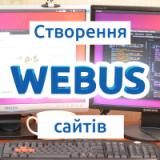 Студія WEBUS
