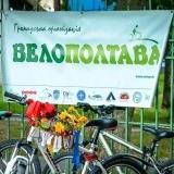 ВелоПолтава