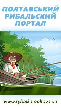 Полтавський риболовецький портал