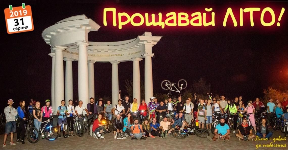 «Прощавай Літо!» – нічна вело-роликова покатенька