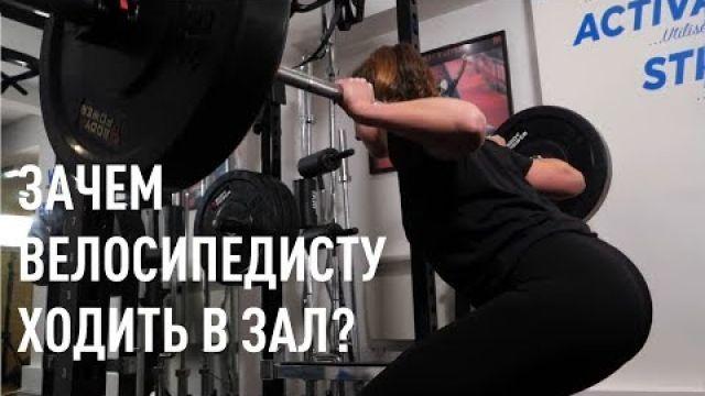 GCN по-русски. Нужно ли велосипедисту в зал ходить?