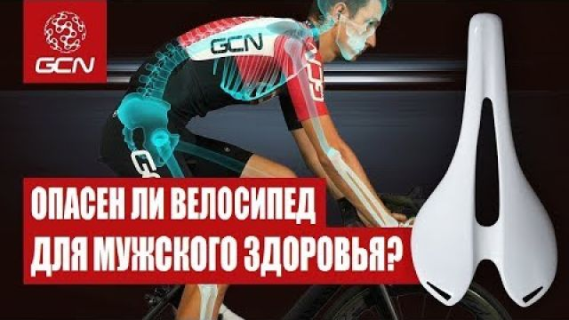GCN по-русски. Мужское Здоровье и Велосипед
