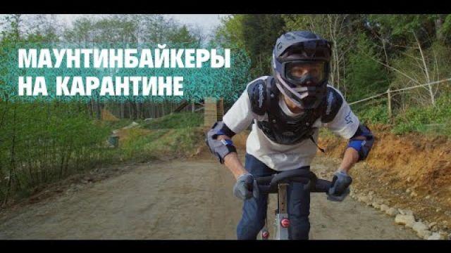 ИФХТ по-русски. Маунтинбайкеры на Карантине