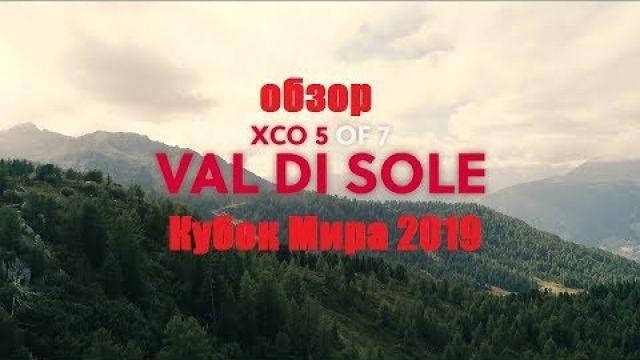 Рэдбуллбайк по-русски. ХCO 5 Этап Кубка Мира Кросс Кантри, Валь-ди-Соле, Италия